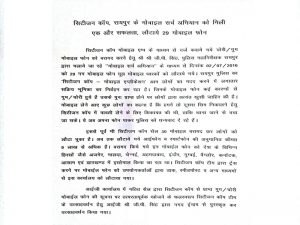Appreciation-Letter-Raipur-Mobile-Theft